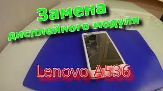 замена дисплейного модуля Lenovo A536  Распаковка