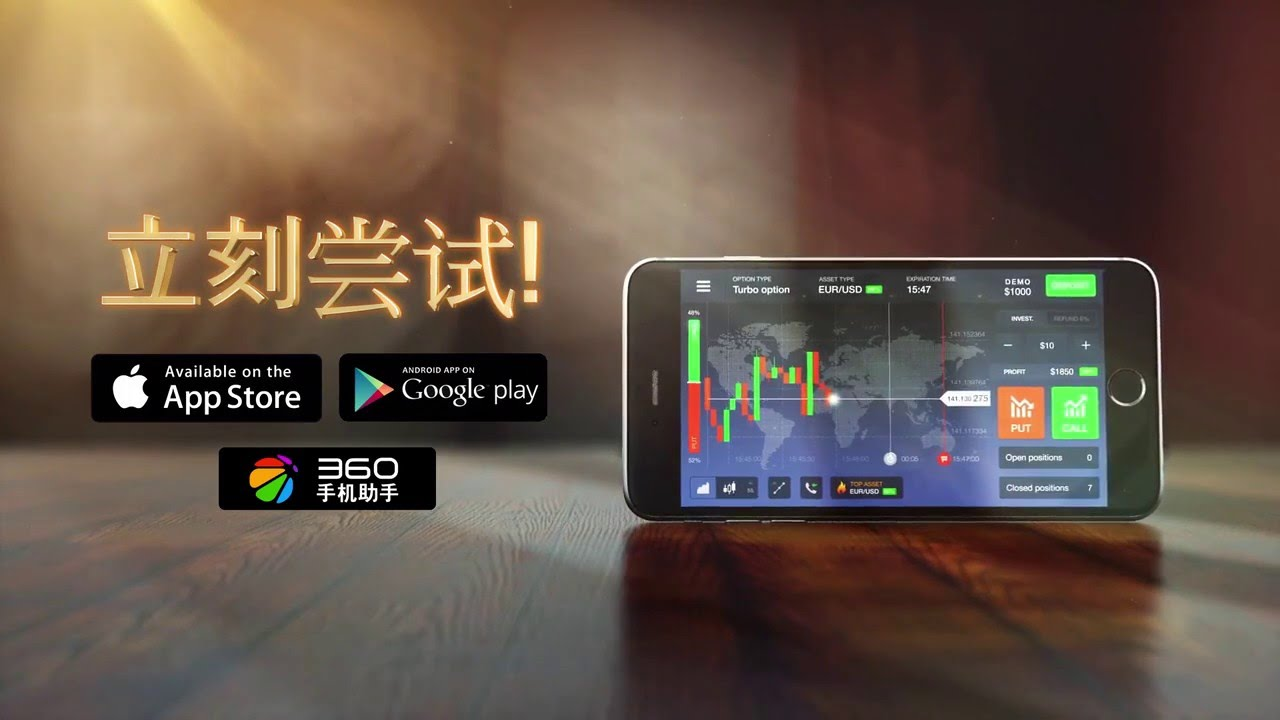IQ Option Chinese Mobile Platform