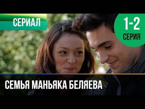 ▶️ Семья маньяка Беляева 1 и 2 серия - Мелодрама | Фильмы и сериалы - Русские мелодрамы - Видео онлайн