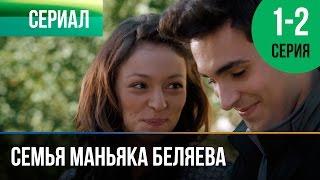 Семья маньяка Беляева 1 и 2 серия - Мелодрама | Фильмы и сериалы - Русские мелодрамы