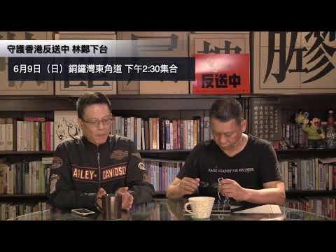 韓正撐送中夾粗嚟、中共反美香港做人質 - 21/05/19 「奪命Loudzone」長版本