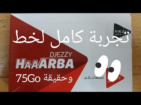 تجربة كامل لخط Djezzy Haarba