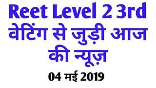 Reet level 2  3rd वेटिंग से जुड़ी आज की न्यूज़ / Reet level 2 waiting News today | Reet News