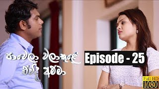 Paawela Walakule | Episode 25 09th November 2019 Thumbnail
