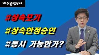 상속포기 상속한정승인 동시 신청 알아야할 점