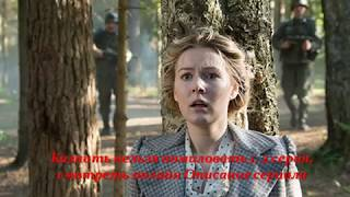 Казнить нельзя помиловать 1, 2 серия, смотреть онлайн Описание сериала 2017! Анонс! Премера