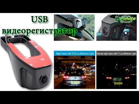 Обзор USB видеорегистратора для ANDROID магнитол