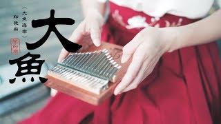 《大鱼》Theme song of Big Fish & Begonia - Kalimba Cover by April Yang