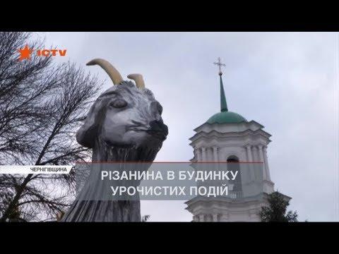 Бо вона - відьма! На Чернігівщині неадекват пошматував працівницю РАЦСу