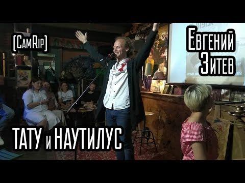 Работник культуры учит зрителей сольфеджио - Евгений Зитев - Типа Stand-Up (CamRip)