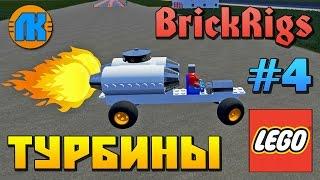 Brick Rigs \ #4 \ ТУТОРИАЛ \ ТАЧКА С ТУРБИНАМИ ОТ ВЕРТОЛЁТА В БРИК РИГС \ ОБУЧЕНИЕ !!!
