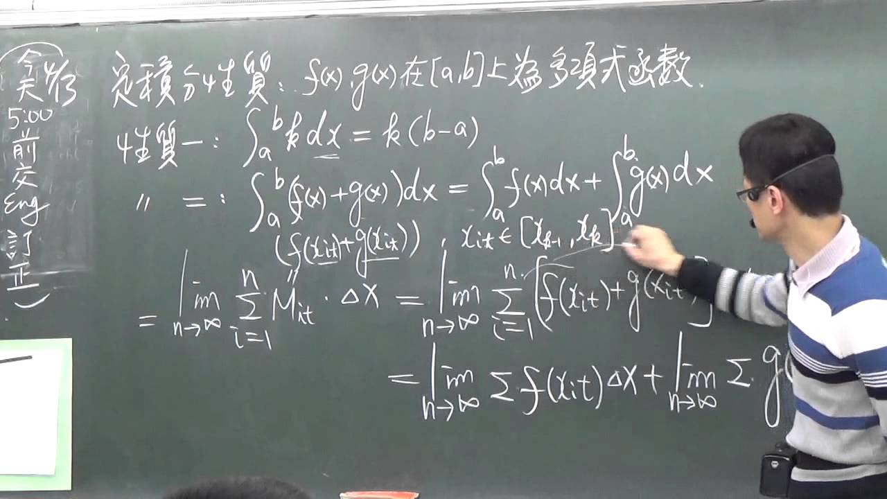 高中數學 數甲下冊--第二章多項式函數的微積分---2-4積分的應用-定積分的性質 - YouTube