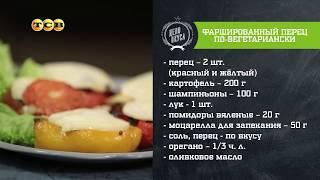 Фаршированный перец. Короткий рецепт