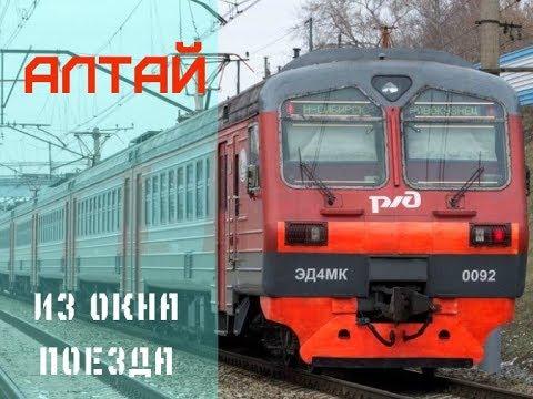 Алтай из окна поезда