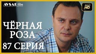 Чёрная роза 87 серия (Русский субтитр)
