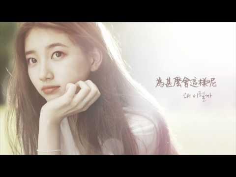 수지(秀智 Suzy) - 왜 이럴까 為甚麼會這樣呢(愛你的時間OST Part.5) 韓中字 | Doovi