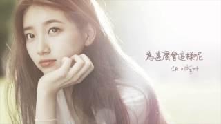 수지(秀智 Suzy) - 왜 이럴까 為甚麼會這樣呢(愛你的時間OST Part.5) 韓中字