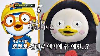 펭귄 선배님 등장에 예민해진 펭수(Pengsoo) ♨뿅망치 펭.펭.펭♨ 아는 형님(Knowing bros) 206회