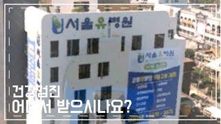 [E-1]건강검진 어디서 하시나요?