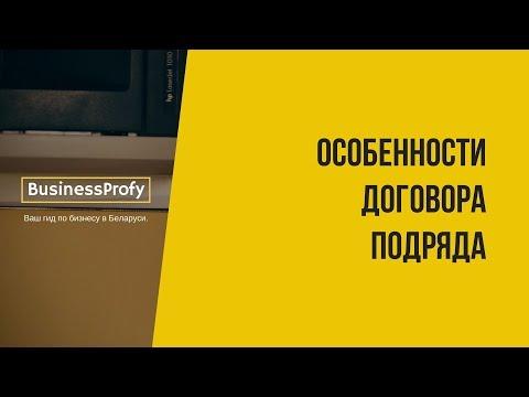 Договор подряда с физ.лицом: особенности заключения (Беларусь, 2018)