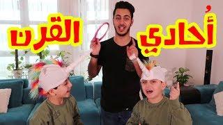 جاد و إياد والحلقات السحرية لعبة عجييبة  / unicorn magic rings