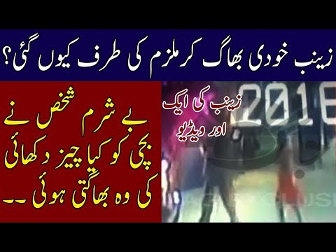 Zainab Kasur Case New Video Exposed Whole Story !!!