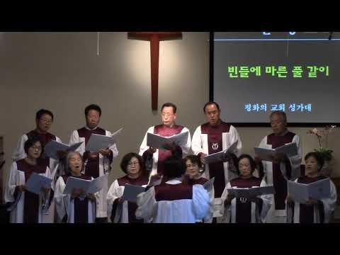 170827 빈들에 마른 풀 같이 Choir