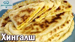 ХИНГАЛШ. ЛЕПЕШКИ С ТЫКВОЙ. Чеченская кухня. Кавказская кухня.
