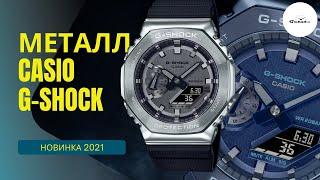 КАКИЕ ЦВЕТА! Металлические Casio G-Shock GM-2100