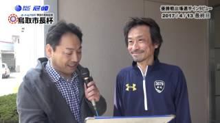 2017年4月13日 6号艇 新地雅洋選手 優出インタビュー