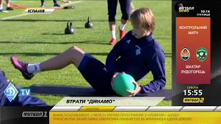 Футбол NEWS от 19.01.2018 (10:00)   Соперники сборной Украины, адаптация Кравца