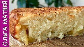 Яблочная Коврижка, Просто но Так Вкусно| Apple Pie Recipe