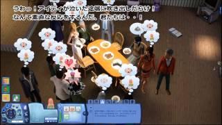 「ザ・シムズ3+ペット」(PC版)のプレイ動画です。 「ザ・シムズ3+ペッ...