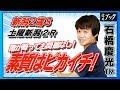 【競馬ブック】石橋慶光TMの推奨馬(新潟2歳S 2018年8月26日、土曜新潟2R 8月25日)