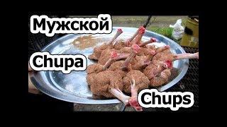 Мужской Чупа Чупс - Куриный Чупа Чупс