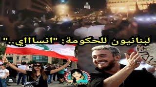 مظاهرات لبنان ثورة لبنان : اللبنانيون للحكومة انساي # انساي ensay# يلا باي#