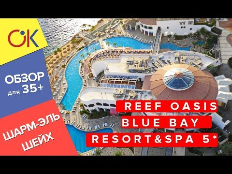 Reef Oasis Blue Bay Resort & Spa 5 Шарм эль Шейх обзор для 35+