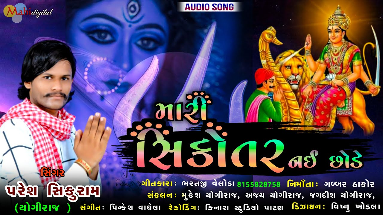 Mari Sikotar Nai Sode | Paresh Sikuram New Song | Bharatji Veloda Gujarati Song 2020 | Mahi Digital