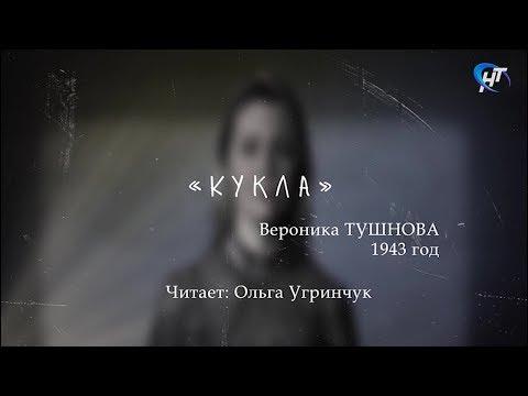 #9мая Вероника Тушнова - «Кукла». Читает Ольга Угринчук