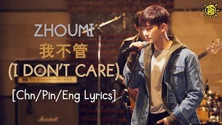 Video [ENG/CHN/PINYIN] ZHOU MI (조미) - 我不管 (I DON'T CARE) download MP3, 3GP, MP4, WEBM, AVI, FLV Juli 2018