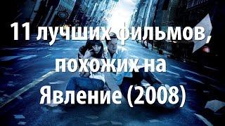 11 лучших фильмов, похожих на Явление (2008)