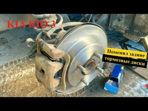 KIA RIO 3/Замена задних тормозных дисков/Шок