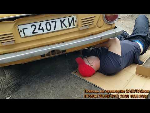Он остался жив МЫ ЕГО СПАСЛИ ЗАЗ-968 поехал САМ все в ШОКЕ часть-3