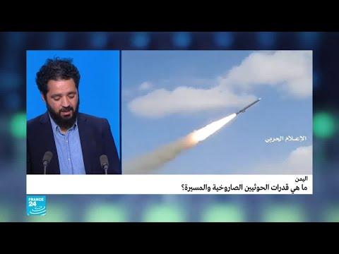 ما هي قدرات الحوثيين الصاروخية والمسيرة؟  - نشر قبل 3 ساعة