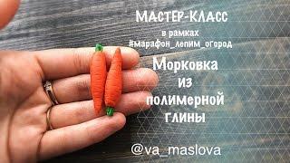 ПРОСТОЙ Мастер-класс / Морковка из полимерной глины / овощи из полимерной глины / Polymer clay