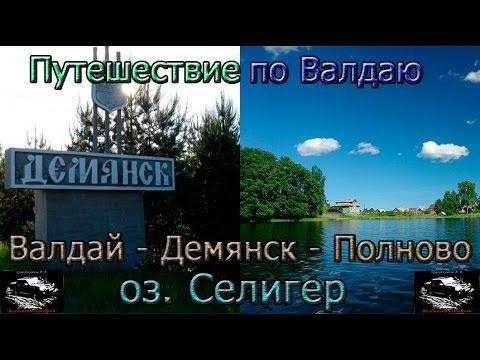 свинг знакомства Демянск