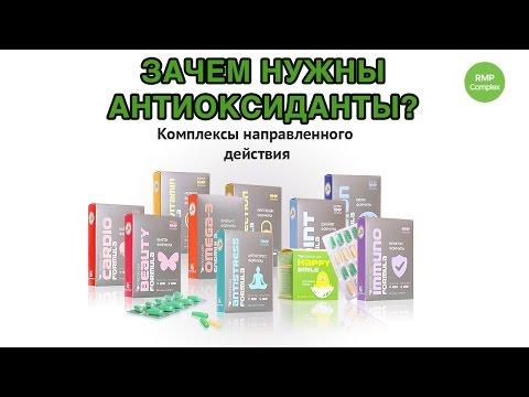 Что такое антиоксиданты – Витамины антиоксиданты