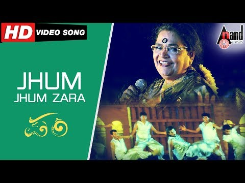 Parie | Jhum Jhum Zara | Kannada Video Song | Rakesh Adiga | Smitha| | Musical  Veer Samarth