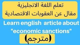 تعلم اللغة الانجليزية الكلمات شائعة مقال عن العقوبات الاقتصادية (مترجم) / learn english