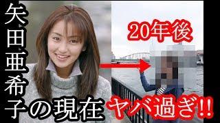矢田亜希子の20年間のビフォーアフター写真が凄すぎる… 音源引用元 【サ...